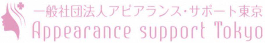 一般社団法人 アピアランス・サポート東京